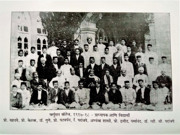 फर्गुसन कॉलेज १९१७-१८